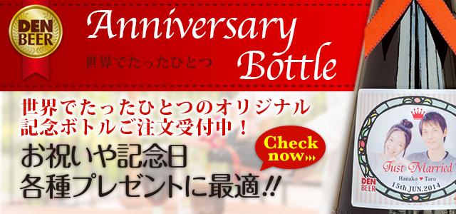 デンビール|アニバーサリーボトル