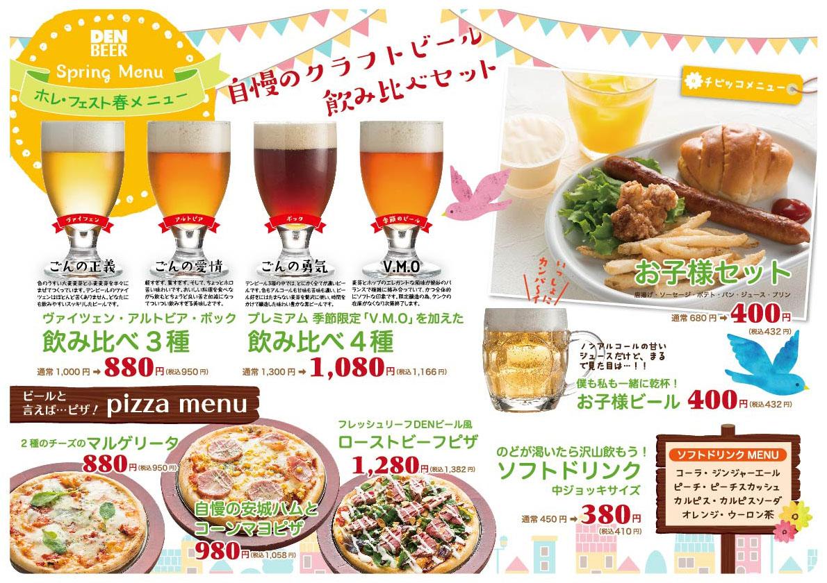 OL_A3_menu_ura