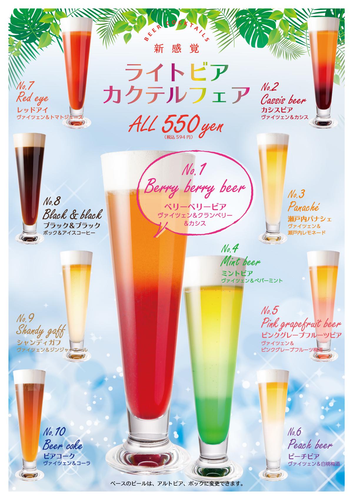 drink_omote